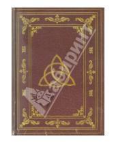 Картинка к книге Магические дневники - Блокнот Таинств (Викканский)