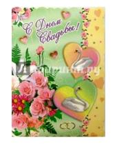Картинка к книге Стезя - 1Т-035/День свадьбы/открытка-гигант