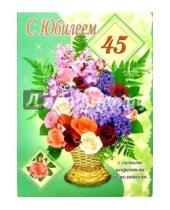 Картинка к книге Стезя - 1Т-040/С Юбилеем 45 лет/открытка-гигант