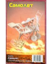 Картинка к книге Миди - Самолет (HA202)