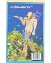 Картинка к книге Миди - Аквалангистка (HA207)