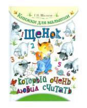 Картинка к книге Петровна Галина Шалаева - Щенок, который очень любил считать