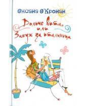 Картинка к книге Оксана О`Кронан - Дольче вита, или Замуж за итальянца