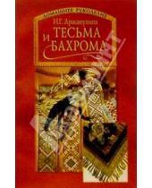 Картинка к книге Вече - Тесьма и бахрома