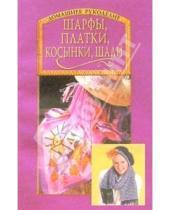Картинка к книге Вече - Шарфы, платки, косынки, шали