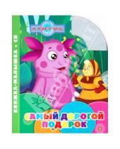 Картинка к книге Книжка-малышка + CD - Лунтик и его друзья. Самый дорогой подарок (+CD)