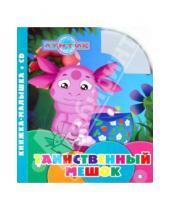 Картинка к книге Книжка-малышка + CD - Лунтик и его друзья. Таинственный мешок (+CD)