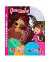 Картинка к книге Книжка-малышка + CD - Маша и Медведь. Первая встреча. Книжка-малышка (+CD)
