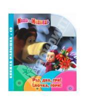 Картинка к книге Книжка-малышка + CD - Маша и Медведь. Раз, два, три! Елочка, гори! Книжка-малышка (+CD)