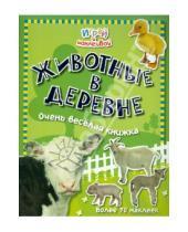 Картинка к книге Книжки с наклейками/познавательные - Играй и наклеивай/Животные в деревне
