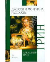 Картинка к книге Степанович Александр Грин - Джесси и Моргиана. Рассказы (1928-1930 гг.)