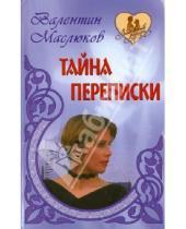 Картинка к книге Валентин Маслюков - Тайна переписки