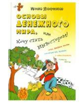 Картинка к книге Ирина Якименко - Основы денежного мира, или Хочу стать инвестором
