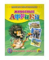 Картинка к книге Обучающие карточки - Обучающие карточки. Животные Африки