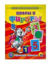 Картинка к книге Обучающие карточки - Обучающие карточки. Цифры и фигуры