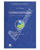 Картинка к книге Николаевич Александр Чумаков - Глобализация. Контуры целостного мира