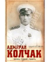 Картинка к книге Сергеевич Андрей Кручинин - Адмирал Колчак: жизнь, подвиг, память