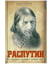 Картинка к книге Дмитриевич Валерий Поволяев - Распутин