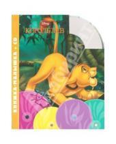 Картинка к книге Книжка-малышка + CD - Король Лев. Книжка-малышка (+CD)