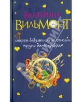 Картинка к книге Николаевна Екатерина Вильмонт - Секрет бабушкиной коллекции. Трудно быть храбрым