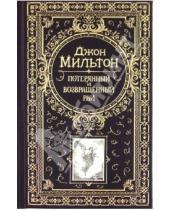 Картинка к книге Джон Мильтон - Потерянный и возвращённый рай