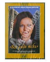 Картинка к книге Екатерина Двигубская - Все ради тебя. 1-4 серии (DVD)
