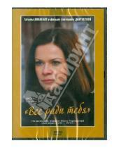 Картинка к книге Екатерина Двигубская - Все ради тебя, 5-8 серии (DVD)