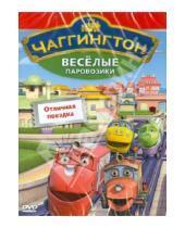 Картинка к книге Сара Болл - Чаггингтон. Веселые паровозики Выпуск 6. Отличная поездка (DVD)
