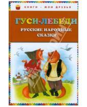 Картинка к книге Книги - мои друзья - Гуси-лебеди. Русские народные сказки