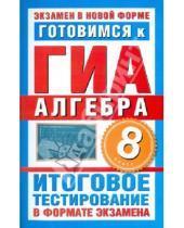 Картинка к книге Петровна Лариса Донец - Готовимся к ГИА-2011. Алгебра. 8 класс. Итоговое тестирование в формате экзамена