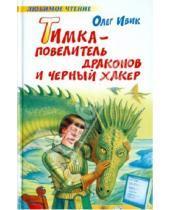 Картинка к книге Олег Ивик - Тимка - Повелитель Драконов и черный хакер