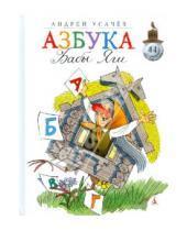 Картинка к книге Алексеевич Андрей Усачев - Азбука Бабы Яги