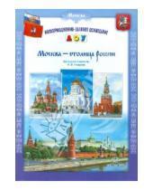 Картинка к книге Валентиновна Наталия Нищева - Москва - столица России