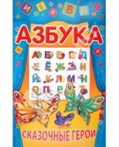 Картинка к книге О. Захарова - Азбука. Сказочные герои