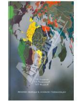 Картинка к книге Юрьевна Татьяна Сидорина - Феномен свободы в условиях глобализации