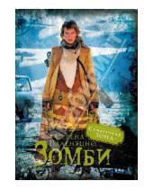 Картинка к книге Сумеречная зона - Зомби