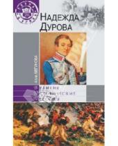 Картинка к книге Игоревна Алла Бегунова - Надежда Дурова