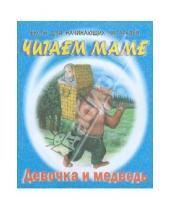 Картинка к книге Читаем сами Читаем маме (ЧСМ) - Девочка и медведь