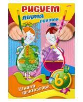 Картинка к книге Марина Султанова - Рисуем и развиваем. Рисуем двумя руками. От 6 лет