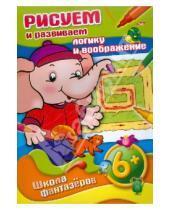 Картинка к книге Марина Султанова - Рисуем и развиваем логику и воображение. От 6 лет