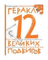 Картинка к книге Анатольевич Сергей Седов - Геракл. 12 великих подвигов: как это и было на самом деле. Рассказ очевидца
