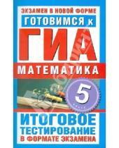 Картинка к книге Петровна Лариса Донец - Готовимся к ГИА. Математика. 5 класс. Итоговое тестирование в формате экзамена