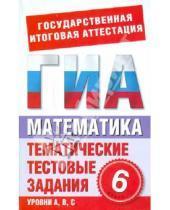 Картинка к книге Петровна Лариса Донец - Математика. 6 класс. Тематические тестовые задания для подготовки к ГИА