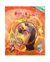 Картинка к книге Книга + CD (Большой формат) - Маша и Медведь (+CD)