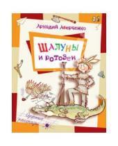 Картинка к книге Тимофеевич Аркадий Аверченко - Шалуны и ротозеи