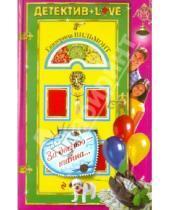 Картинка к книге Николаевна Екатерина Вильмонт - За дверью - тайна...