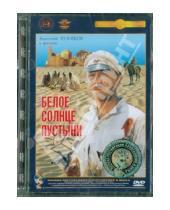 Картинка к книге Владимир Мотыль - Белое солнце пустыни. Ремастированный (DVD)