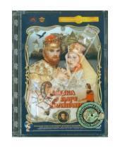 Картинка к книге Александр Птушко - Сказка о царе Салтане. Ремастированный (DVD)