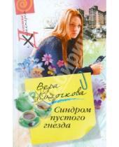 Картинка к книге Александровна Вера Колочкова - Синдром пустого гнезда