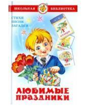 Картинка к книге Школьная библиотека - Любимые праздники. Стихи, песни, загадки